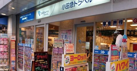 小田急トラベル旅行プラザ新百合ヶ丘店