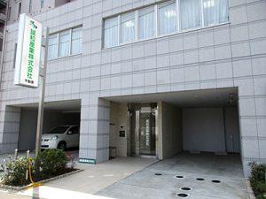 誠和産業株式会社