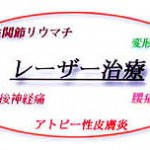 日本リュウマチレーザー研究所<br>光中央診療所
