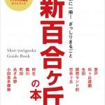 『新百合ヶ丘の本』の第3弾を刊行