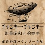 新規入会 チャンキー・チャンキー/ノボルノバル