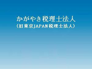 東京JAPAN税理士法人