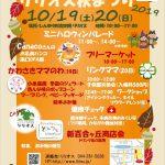 リリオス秋祭り2019