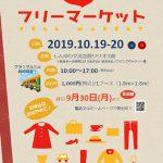 10/19(土)20(日)フリーマーケット出店者募集中